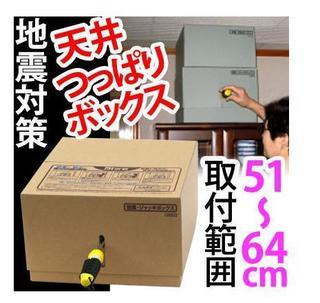 地震の時、タンスなどの家具転倒防止に『つっぱりボックス』をご紹介します。