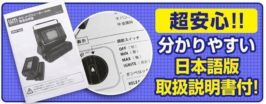 カセットボンベストーブの日本語版取扱説明書