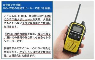 携帯電話が使えなくなった時などの緊急時におすすめです。(免許・資格は不要)
