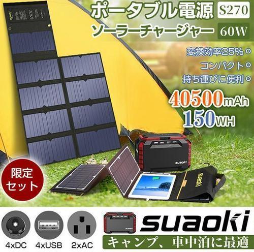 太陽やシガーソケットからも充電可能!人気の軽量ポータブル電源です。