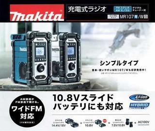 (防じん・防水)マキタ 充電式ラジオです。