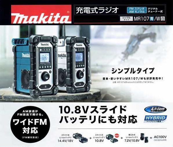 充電式ラジオ.jpg