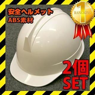 飛来物や落下物から身を守る、安全ヘルメット(送料無料・2個セット)です。