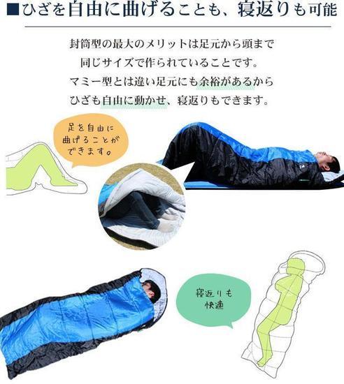 災害用寝袋