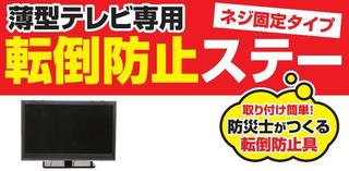 薄型テレビ転倒防止ステーのご紹介です。【取り付けカンタン地震対策】