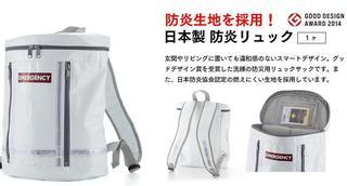 生産が追い付かない注文数!日本の工場で丁寧に作った防炎リュックを予約できます。