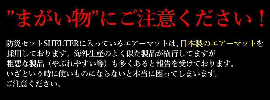防災セット2.jpg