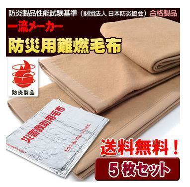 防災用毛布.jpg