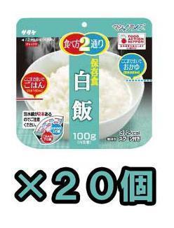 非常時の備蓄に!アルファ米 サタケ マジックライス 白飯 100g×20食分セット
